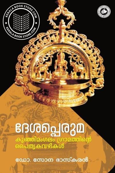 Cover Image of Book Deshapperuma Kunjimangalam Gramathinte Paitrika Vazhikal