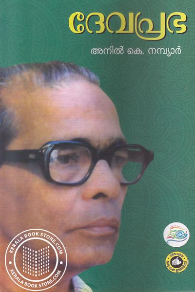 Image of Book ദേവ പ്രഭ