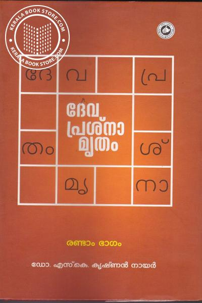 Cover Image of Book Devaprasnamrutham Part II