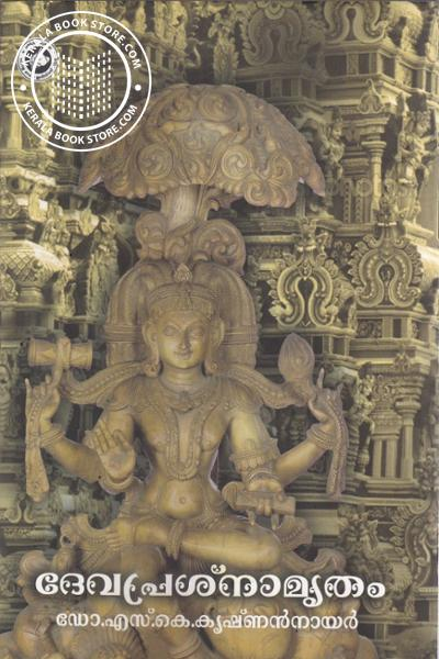Cover Image of Book Devaprasnamrutham Part 1