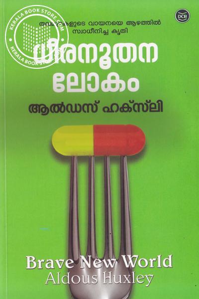 Cover Image of Book ധീര നൂതന ലോകം
