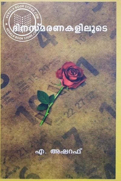 Cover Image of Book ദിനസ്മരണകളിലൂടെ
