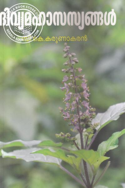 Cover Image of Book ദിവ്യമഹാസസ്യങ്ങള്