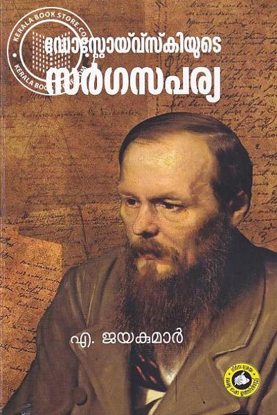 Cover Image of Book ഡോസ്റ്റോയ് വ് സ്കിയുടെ സര്ഗപര്യ