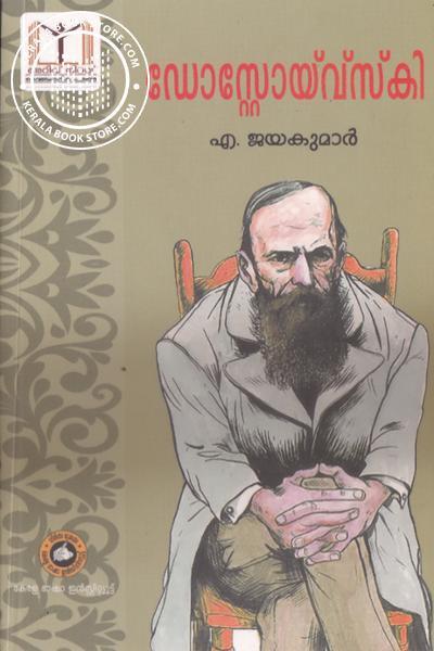 Cover Image of Book ഡോസ്റ്റോയ്വ്സ്കി