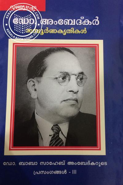 ഡോ. അംബേദ്കര് സമ്പൂര്ണ കൃതികള് വാല്യം - 40