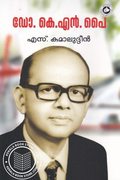 Cover Image of Book ഡോ കെ എന് പൈ