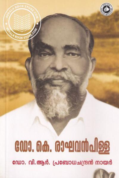 Cover Image of Book ഡോ കെ രാഘവന് പിള്ള
