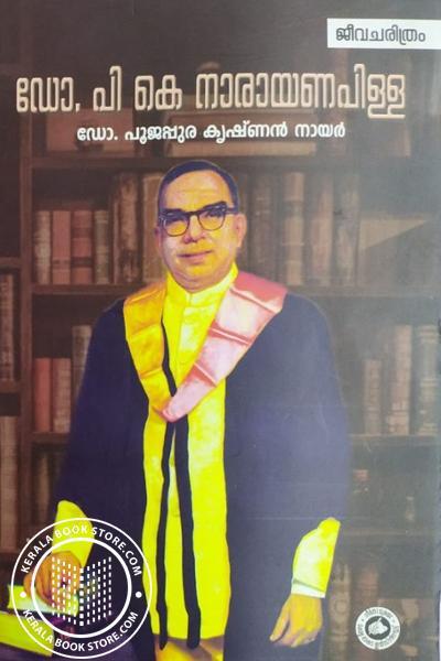Cover Image of Book ഡോ പി കെ നാരായണപിള്ള
