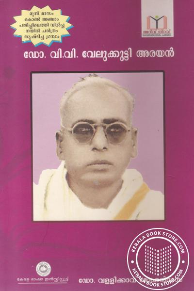Cover Image of Book Dr V V Velukutty Arayan