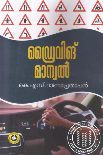 Image of Book Driving Manual