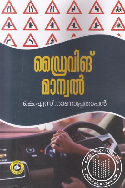 Image of Book ഡ്രൈവിങ് മാന്വല്