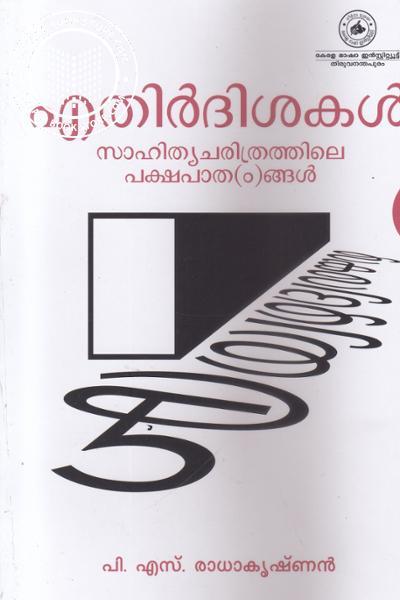 Cover Image of Book എതിര്ദിശകള് സാഹിത്യചരിത്രത്തിലെ പക്ഷപാതങ്ങള്