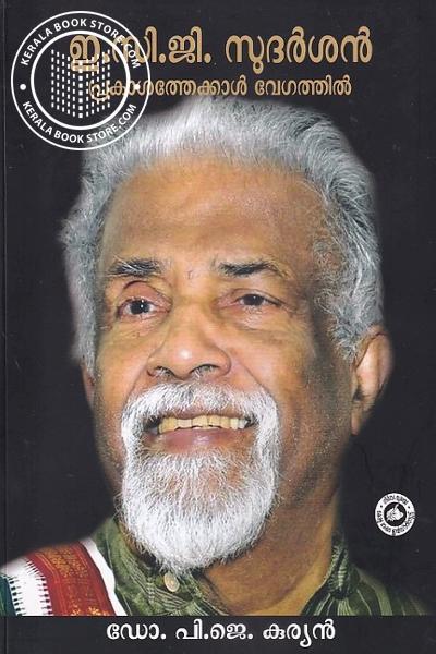 Image of Book ഇ സി ജി സുദര്ശനന് പ്രകാശത്തെക്കാള് വേഗത്തില്
