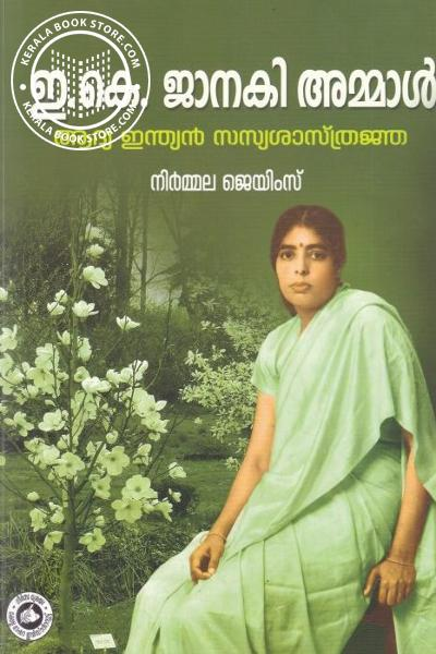 Cover Image of Book E K Janaki Ammal Aadhya Indian Sasyasasthranja