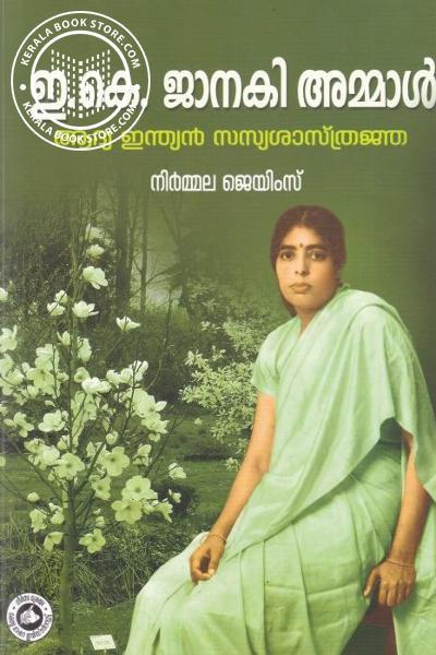 Image of Book ഇ.കെ ജാനകി അമ്മാള് ആദ്യ ഇന്ത്യന് സസ്യശാസ്ത്രജ്ഞ