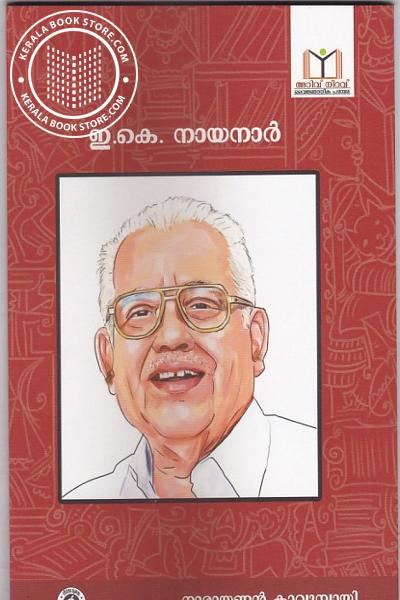 Cover Image of Book E K Nayanar