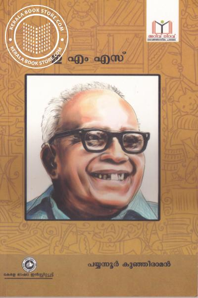 Cover Image of Book ഇ എം എസ്