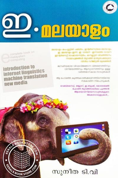 Cover Image of Book ഇ മലയാളം