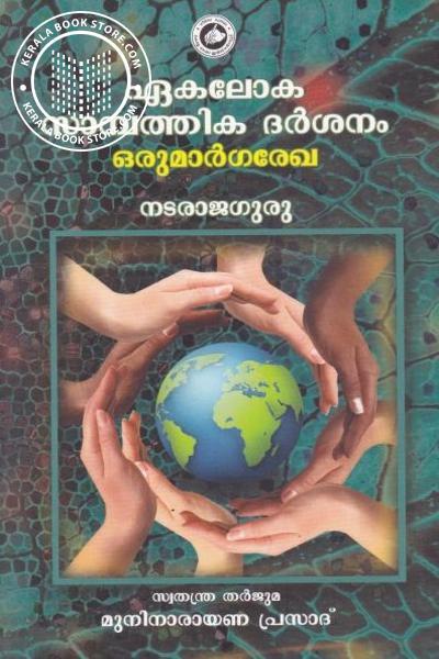 Cover Image of Book ഏകലോക സാമ്പത്തിക ദര്ശനം ഒരു മാര്ഗരേഖ