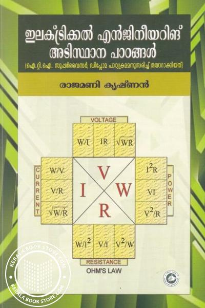 Image of Book Electrical Engineernig Adisthana Padangal