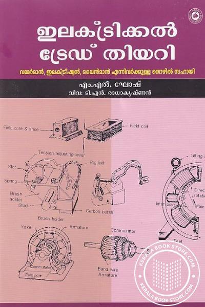 Cover Image of Book ഇലക്ട്രിക്കല് ട്രേഡ് തിയറി