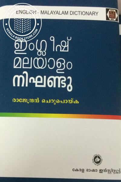 Image of Book English Malayalam Nighandu