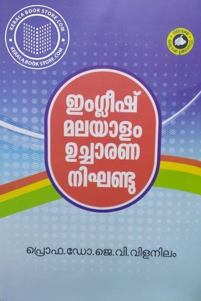 Cover Image of Book ഇംഗ്ലീഷ് മലയാളം ഉച്ചാരണ നിഘണ്ടു
