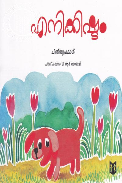 Cover Image of Book Enikkishttam