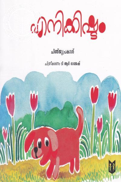 Cover Image of Book എനിക്കിഷ്ടം