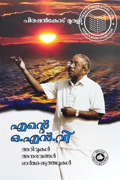 Cover Image of Book എന്റെ ഒ എന് വി
