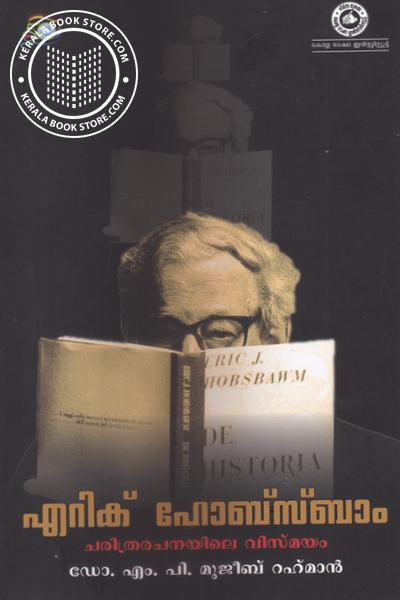 Image of Book Eric Hobsbvwn Charitra Rachanayile Vismayam