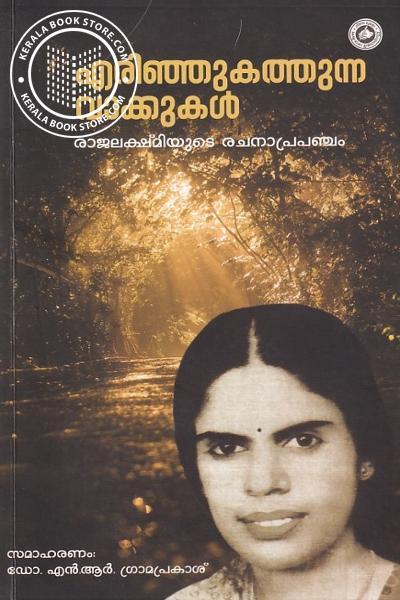 Cover Image of Book എരിഞ്ഞു കത്തുന്ന വാക്കുകള്