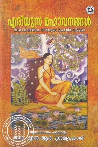 Cover Image of Book എരിയുന്ന മഹാവനങ്ങള് ചിന്താവിഷ്ടയായ സീതയുടെ ശതാബ്ദി സ്മരണ