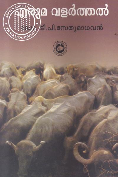 Cover Image of Book എരുമ വളര്ത്തല്