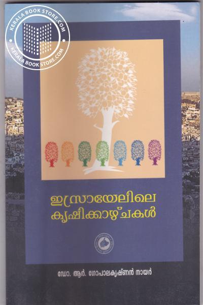 Cover Image of Book Esrayelile Krishikazhchakal
