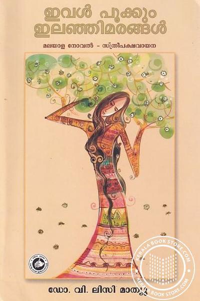 Cover Image of Book ഇവള് പൂക്കും ഇലഞ്ഞിമരങ്ങള്