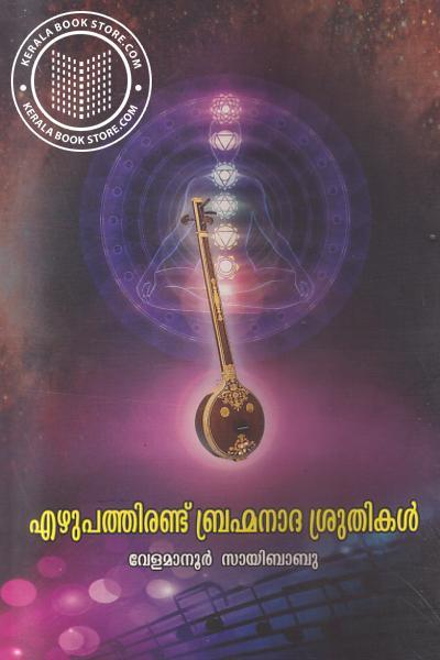 Cover Image of Book എഴുപത്തിരണ്ട് ബ്രഹ്മനാദ ശ്രുതികള്