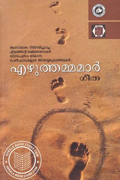 Cover Image of Book Ezhuthammamar
