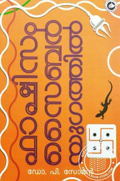 Cover Image of Book ഫാഷിസം സൈബര് യുഗത്തില്