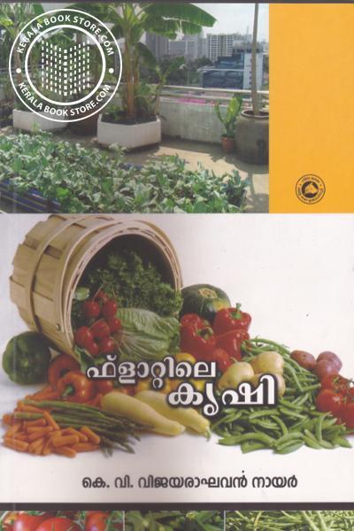 Cover Image of Book ഫ്ലാറ്റിലെ കൃഷി