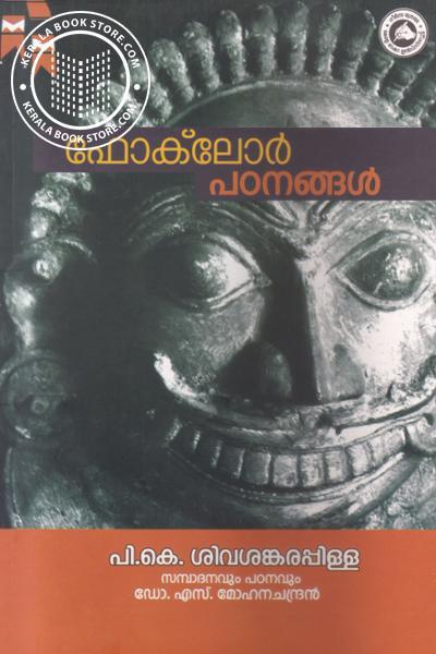 Cover Image of Book ഫോക് ലോര് പഠനങ്ങള്