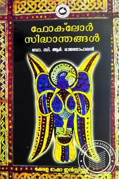 Cover Image of Book ഫോക്ലോർ സിന്ധാന്തങ്ങള്