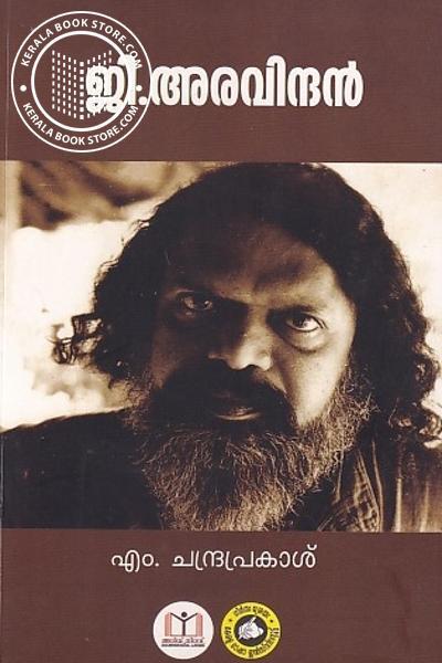 Cover Image of Book ജി അരവിന്ദന്