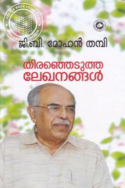 Cover Image of Book ജി ബി മോഹന് തമ്പി തിരഞ്ഞെടുത്ത ലേഖനങ്ങള്