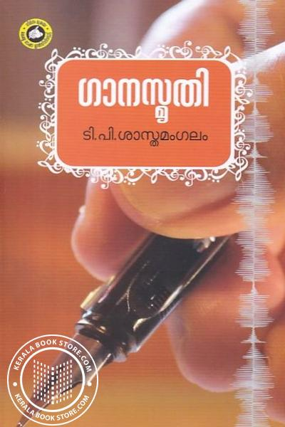 Cover Image of Book Ganasmrithi