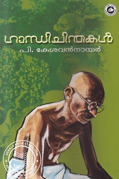Cover Image of Book ഗാന്ധി ചിന്തകള്