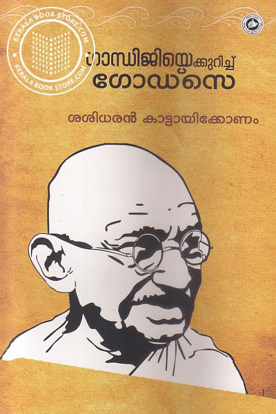 Cover Image of Book Gandhijiyekurichu Godse