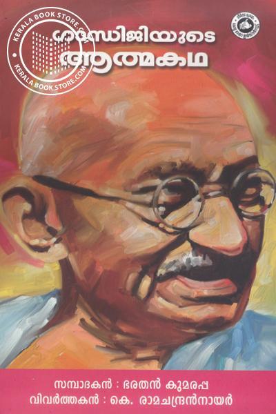 Cover Image of Book ഗാന്ധിജിയുടെ ആത്മകഥ