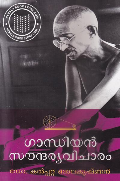 Image of Book Gandhiyan Saundarya Vicharam